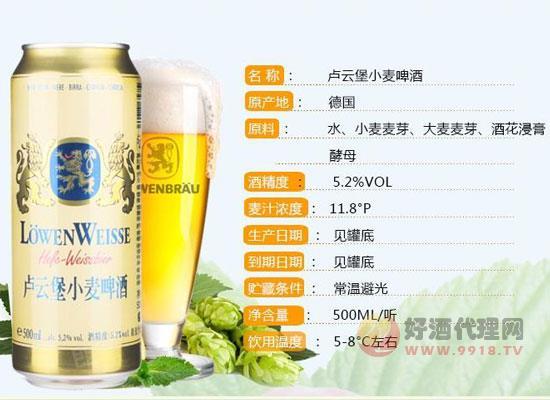 盧云堡啤酒多少錢一支,盧云堡小麥白啤酒價格