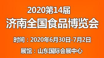 2020第14屆濟南全國食品博覽會