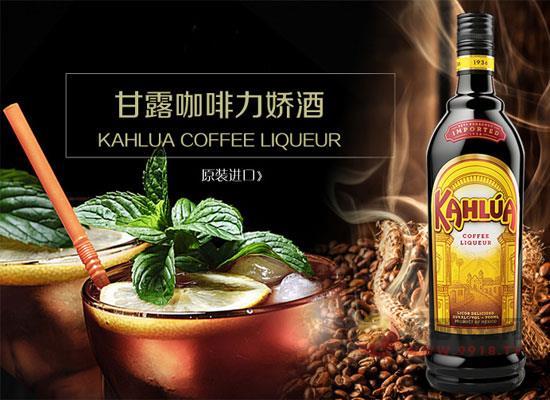甘露咖啡力嬌酒價格怎么樣,一瓶多少錢