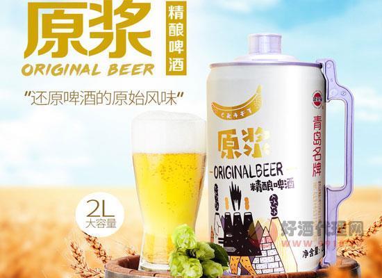 青岛原浆浑浊型啤酒价格怎么样,2l多少钱
