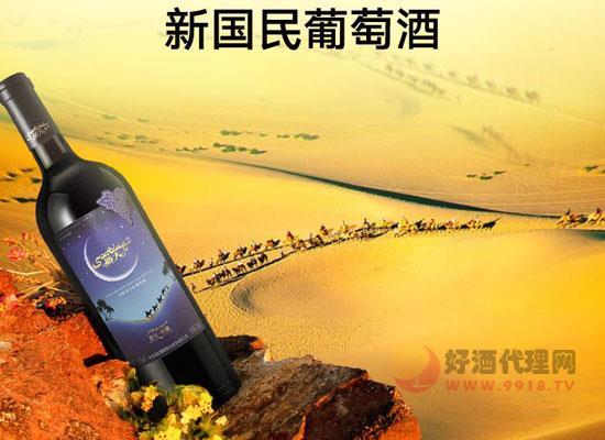 新天葡萄酒多少錢一瓶,新天夜色干紅葡萄酒價格