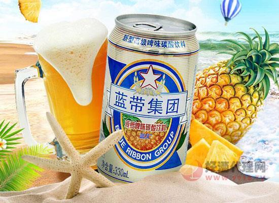 蓝带菠萝啤含不含酒精,蓝带菠萝啤是啤酒吗
