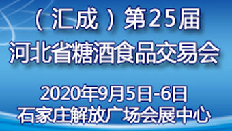 2020第25届河北省糖酒食品交易会邀请函