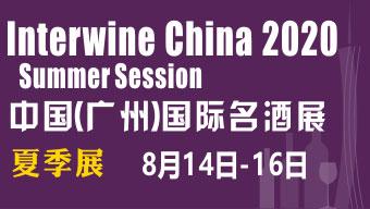 2020第24届广州国际名酒展览会