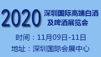2020深圳国际高端白酒及啤酒展览会