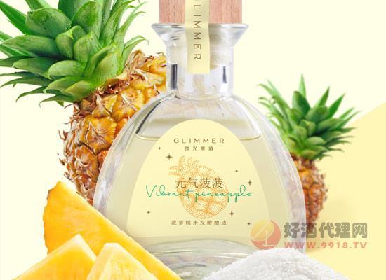 微光菠蘿酒的特點是什么,0脂低卡,好喝不胖