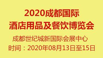2020成都国际酒店用品及餐饮博览会