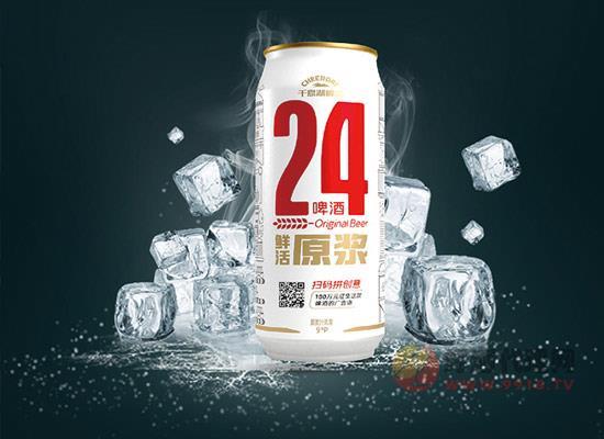 千島湖啤酒怎么樣,千島湖24鮮活精釀原漿的特點是什么