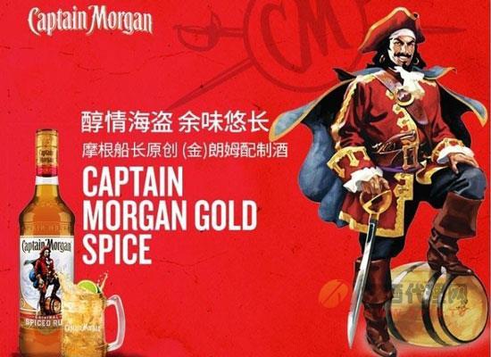 摩根船长金朗姆酒价格怎么样,多少钱一瓶