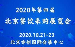 2020年第四屆北京餐飲采購展覽會