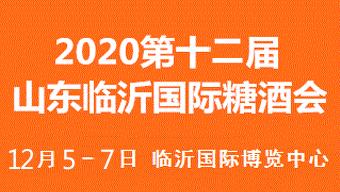 2020第十二屆中國臨沂國際糖酒會暨春節商品訂貨會