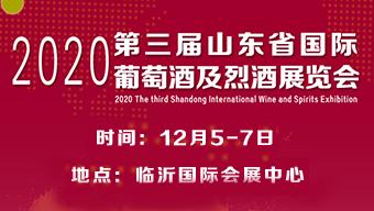 2020第三屆山東省葡萄酒及烈酒展覽會