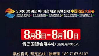 2020年(第四屆)中國青島高端酒展覽會