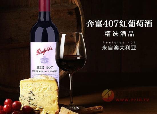 奔富干紅葡萄酒怎么樣,奔富407與707有什么區別