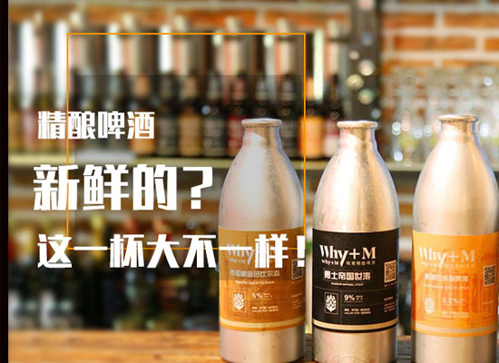 青島唯麥精釀鮮啤酒的特點是什么,讓飲酒變得美妙
