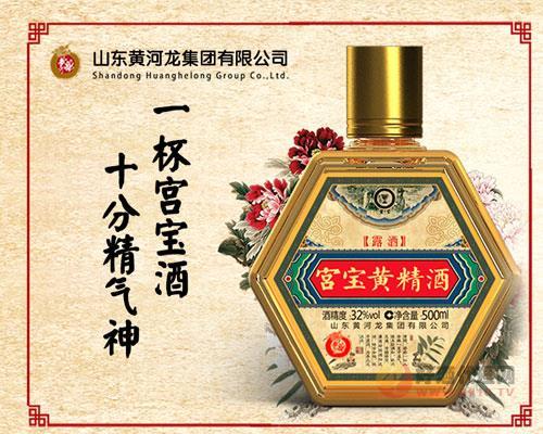 黄河宫宝黄精酒,国产低度白酒,极具白酒魅力