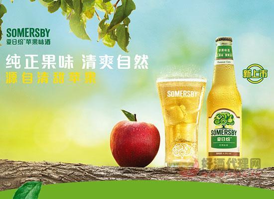 嘉士伯蘋果味酒好喝嗎,醇正果味,清爽自然