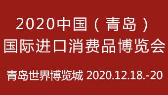 2020中國(青島)國際進口消費品博覽會