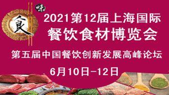 2021第12屆上海國際餐飲食材博覽會