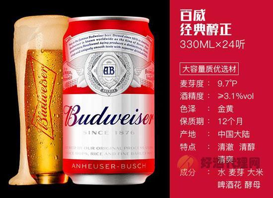 百威啤酒多少钱一瓶,价格怎么样