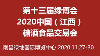 第十三屆綠博會 2020中國(江西)糖酒食品交易會