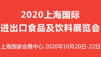 2020上海國際進出口食品及飲料展覽會
