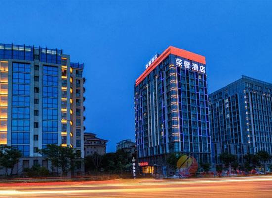 第十二屆中國臨沂國際糖酒會住宿之榮馨酒店
