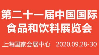 第二十一屆中國國際食品和飲料展覽會