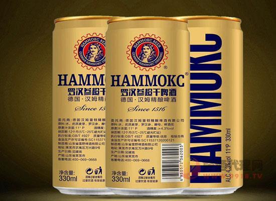漢姆羅漢參超干啤酒好喝嗎,無糖低卡,清香爽口