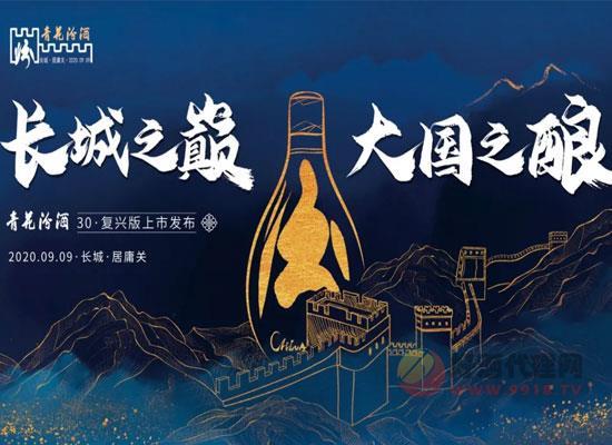 青花汾酒30·復興版即將上市,敬請期待