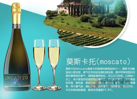 莫斯卡托起泡酒怎么樣,魅力十足的精品佳釀