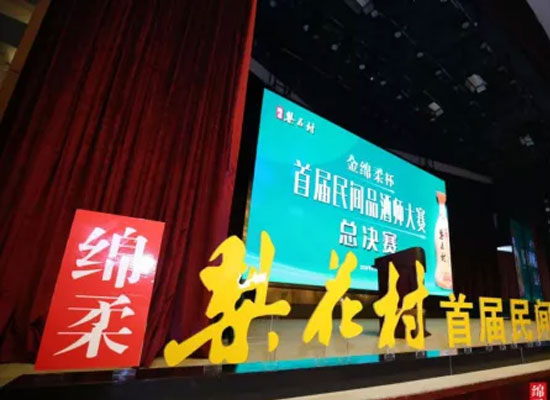 """千人参赛、10万粉丝,品酒师大赛将撬动30亿湖北""""绵柔""""市场"""