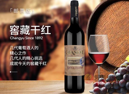 张裕窖藏赤霞珠葡萄酒好喝吗,果香浓郁,酒香优雅