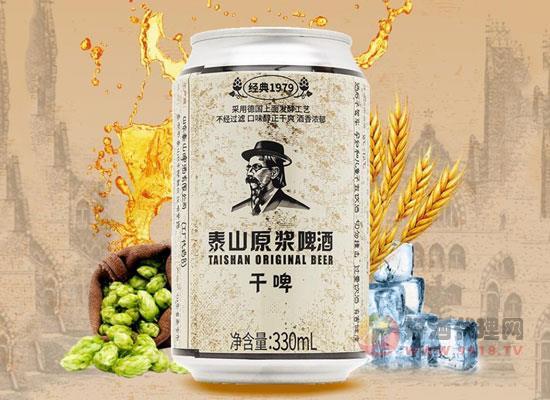 泰山原漿啤酒好喝嗎,一款未經過濾的鮮啤