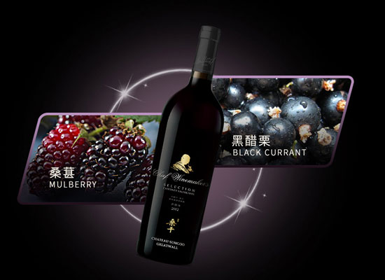 长城桑干酒庄葡萄酒的魅力是什么,首席制作,长城之巅