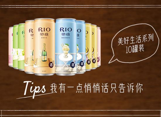 RIO銳澳雞尾酒價格貴嗎,小美好系列一箱多少錢