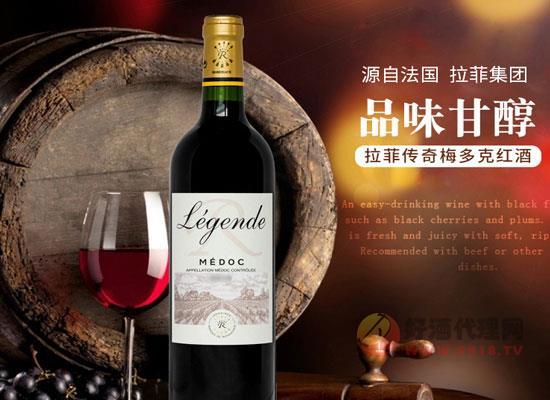 拉菲传奇梅多克干红酒葡萄酒,源自法国、品味甘醇