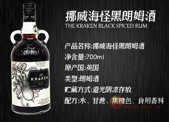 北海巨妖朗姆酒怎么样,神秘海妖的战利品