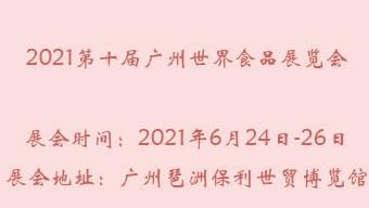 2021第十屆廣州世界食品展覽會