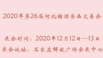 2020年第26屆河北糖酒食品交易會