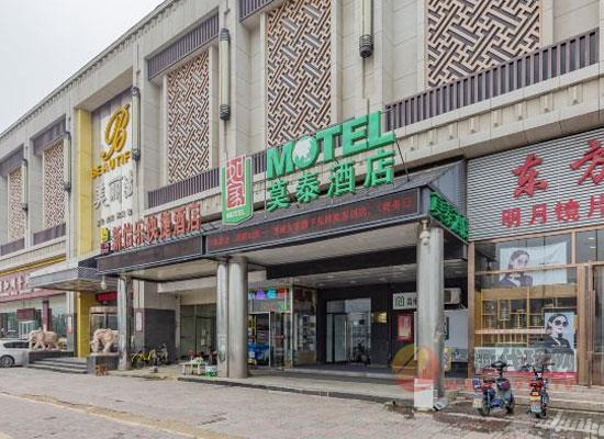 第26屆河北糖酒食品交易會酒店篇之莫泰酒店