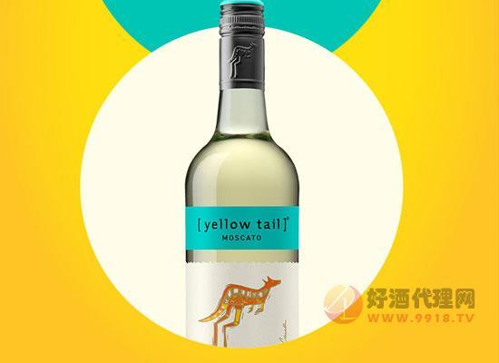 黃尾袋鼠葡萄酒價格怎么樣,幕斯卡白葡萄酒多少錢一瓶