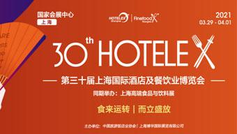 2021年第30屆上海國際酒店及餐飲業博覽會