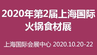 2020年第2屆上海國際火鍋食材展