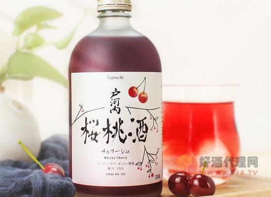 戶河內櫻桃味威士忌調制酒好喝嗎,酸甜宜人,馥郁酒香