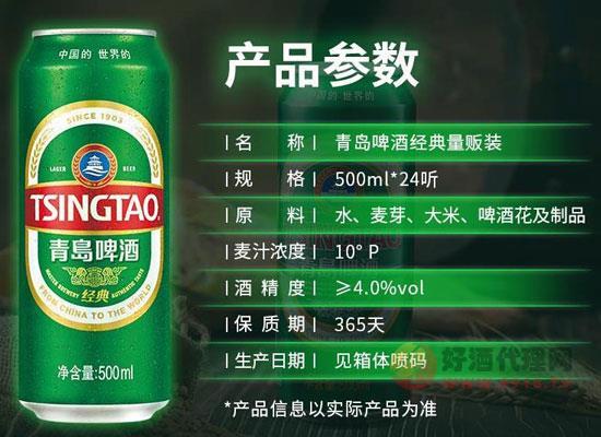 青島啤酒經典1903價格怎么樣,多少錢一箱