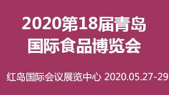 2021第18屆青島國際食品博覽會