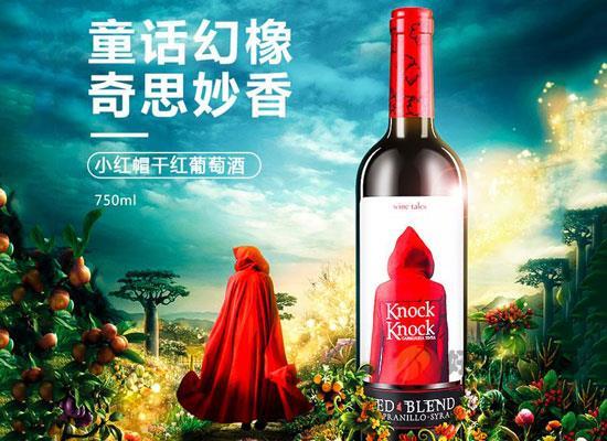 小紅帽紅酒價格貴嗎,多少錢一瓶