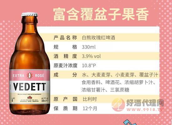 白熊玫瑰紅啤酒價格怎么樣,多少錢一箱
