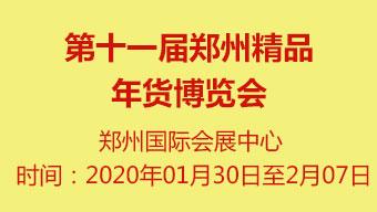 第十一屆鄭州精品年貨博覽會